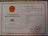 广州电测仪器厂