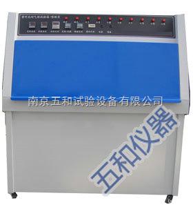 模拟雨水【紫外光耐气候试验箱】