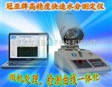 高精度紅外水分測定儀-紅外水份測定儀-電腦系統水分測定儀