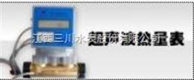 DN20-32三川超声波热量表厂家现货供应