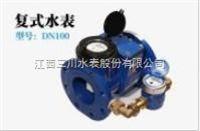 厂家供应复式子母水表饮用冷水水表