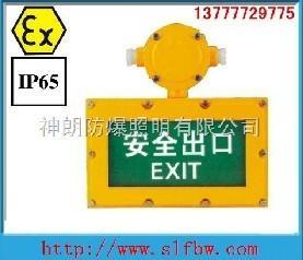 BEX8400防爆标志灯,防爆标志灯价格