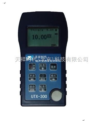 UTX-100表面涂层超声波测厚仪,铝氧化膜测厚仪,镀锌超声波测厚仪