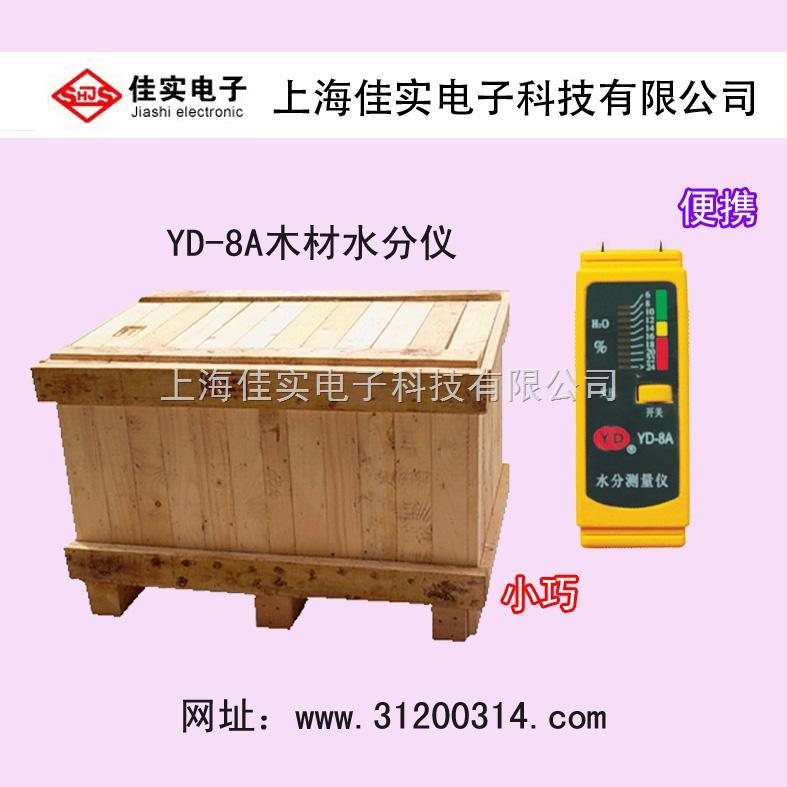 YD-8A-木材濕度測量儀,袖珍式木材水分儀