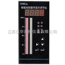 XMGA-2000智能光柱显示调节仪价格便宜厂家就选《江苏仪华》