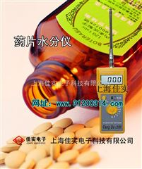 FD-B1药片水分仪,饮片水分测定仪