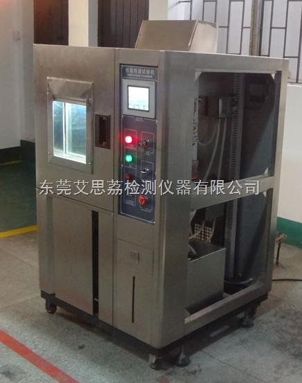 低温冲击试验箱|低温冲击测试