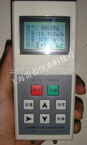 JCYB-2000A-JCYB-2000A温度风速计/智能风速计/叶轮风速计