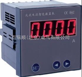 交流电流表(BRS8000系列)