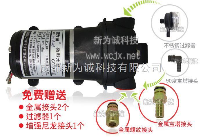 中流量自吸水泵,微型抽水泵