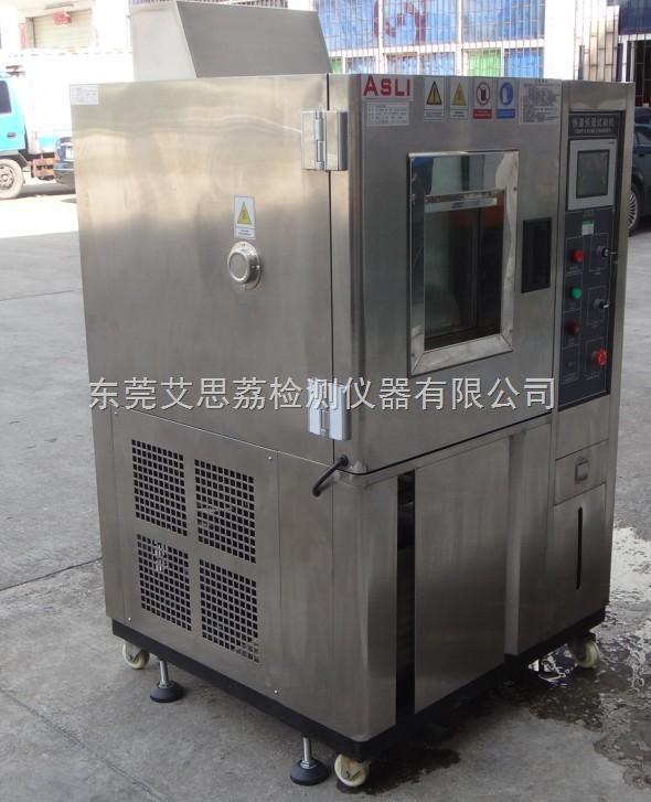 东莞低温试验箱,温度冲击试验箱