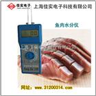 FD-R鱼肉水分测定仪,肉片水分仪,快速水分仪