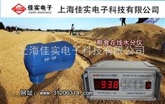 SH-8B黑小麥烘干塔在線水分測定儀產品資訊原理