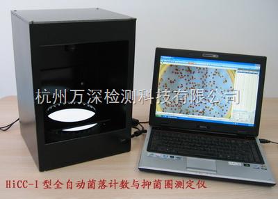 HICC-IB-HiCC-IB型全自動菌落計數、抑菌圈測量儀