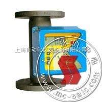 LZZ-150金属管转子流量计上海自动化仪表九厂