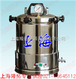 YX-280B手提式高压灭菌器价格,手提式高压灭菌器厂家,YX-280B手提式高压灭菌器