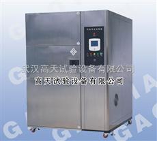 GT-TC-64D温度冲击试验箱、高低温冷热冲击试验箱