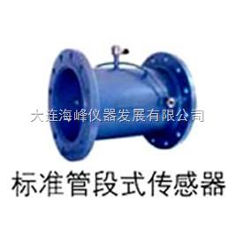 管段式传感器
