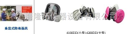 防毒面具,半面悬垂式防毒面具厂家,6100DD半面悬垂式防毒面具