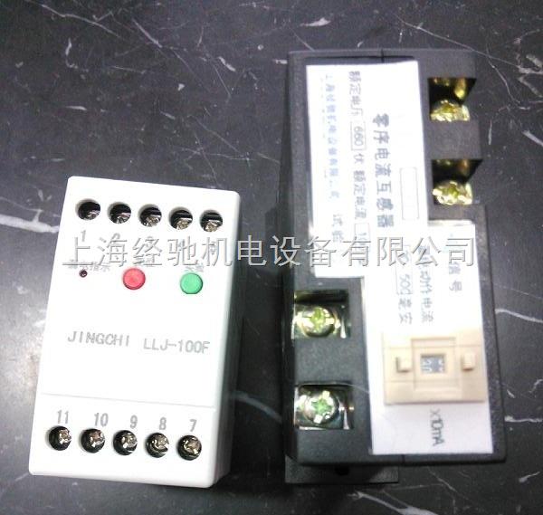 LLJ-25F漏电继电器,LLJ-25FS漏电继电器