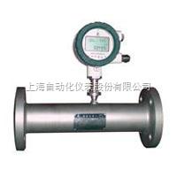 LHS单转子螺旋流量计上海自动化仪表九厂