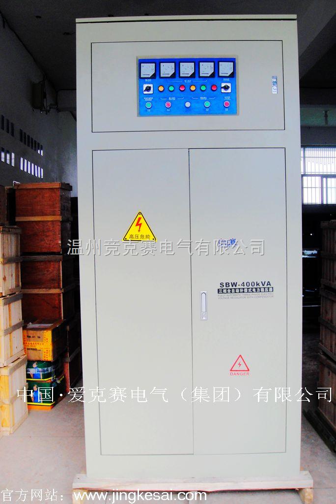 SBW-400KVA/400KW-工业设备配置型三相全自动补偿式大功率稳压器SBW-400KVA
