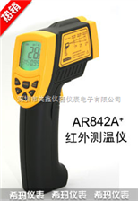AR842A+香港希玛工业型红外测温仪