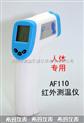 香港希瑪紅外人體測溫儀計