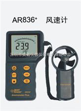 AR836+香港希玛分体式风速计