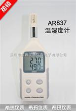 提供优质香港希玛AR837 电子温湿度计数字式温湿度计