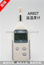 香港希玛AR827数字式温湿度计  高精度数显表