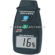 金达通MD-6G纸张水分测试仪