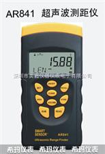 AR841香港希玛20米超声波测距仪