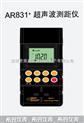 香港希玛15米超声波测距仪