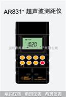 AR831+香港希玛15米超声波测距仪