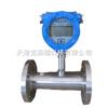 宁波天然气渦輪流量計,DN65法兰/螺纹连接气体渦輪流量計厂家價格