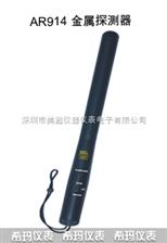 AR914香港希玛手持式金属探测器