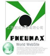 Pneumax氣動元件,Pneumax氣缸