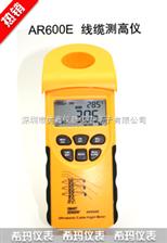 AR600E香港希玛架空线缆测高仪
