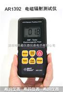香港希玛电磁辐射检测仪AR1392
