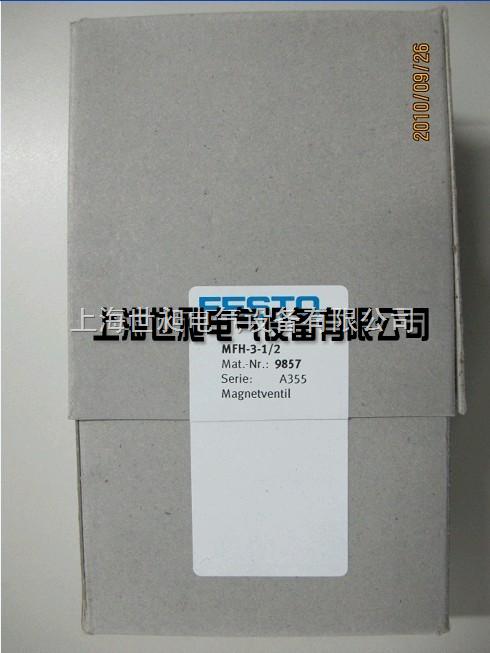 FESTO电磁阀MFH-3-1/2