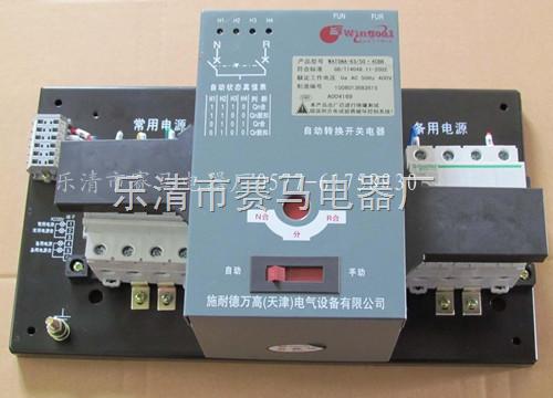 施耐德c65n型双电源自动转换开关