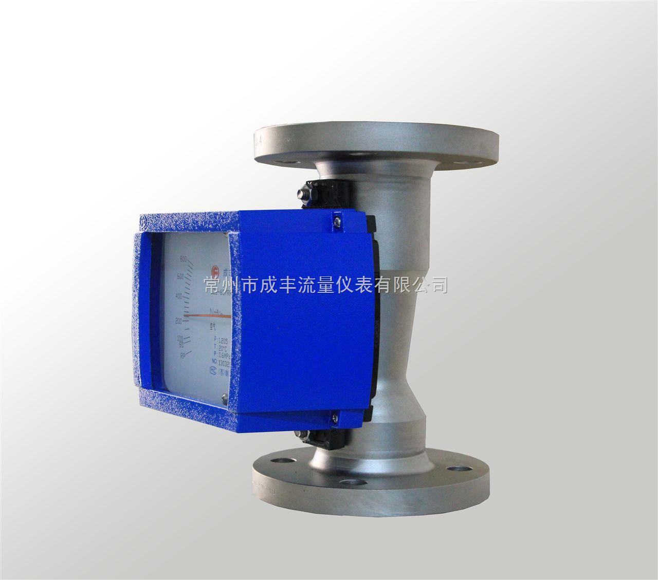 LZD-100-克羅尼結構的金屬浮子流量計【常州成豐】取代進口品牌。流量穩,精度高,價格低。