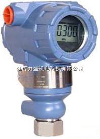 LS-3051T压力变送器-LS-3051T液体压力变送器
