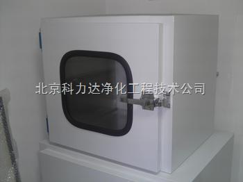 北京传递窗