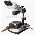 光學測量顯微鏡