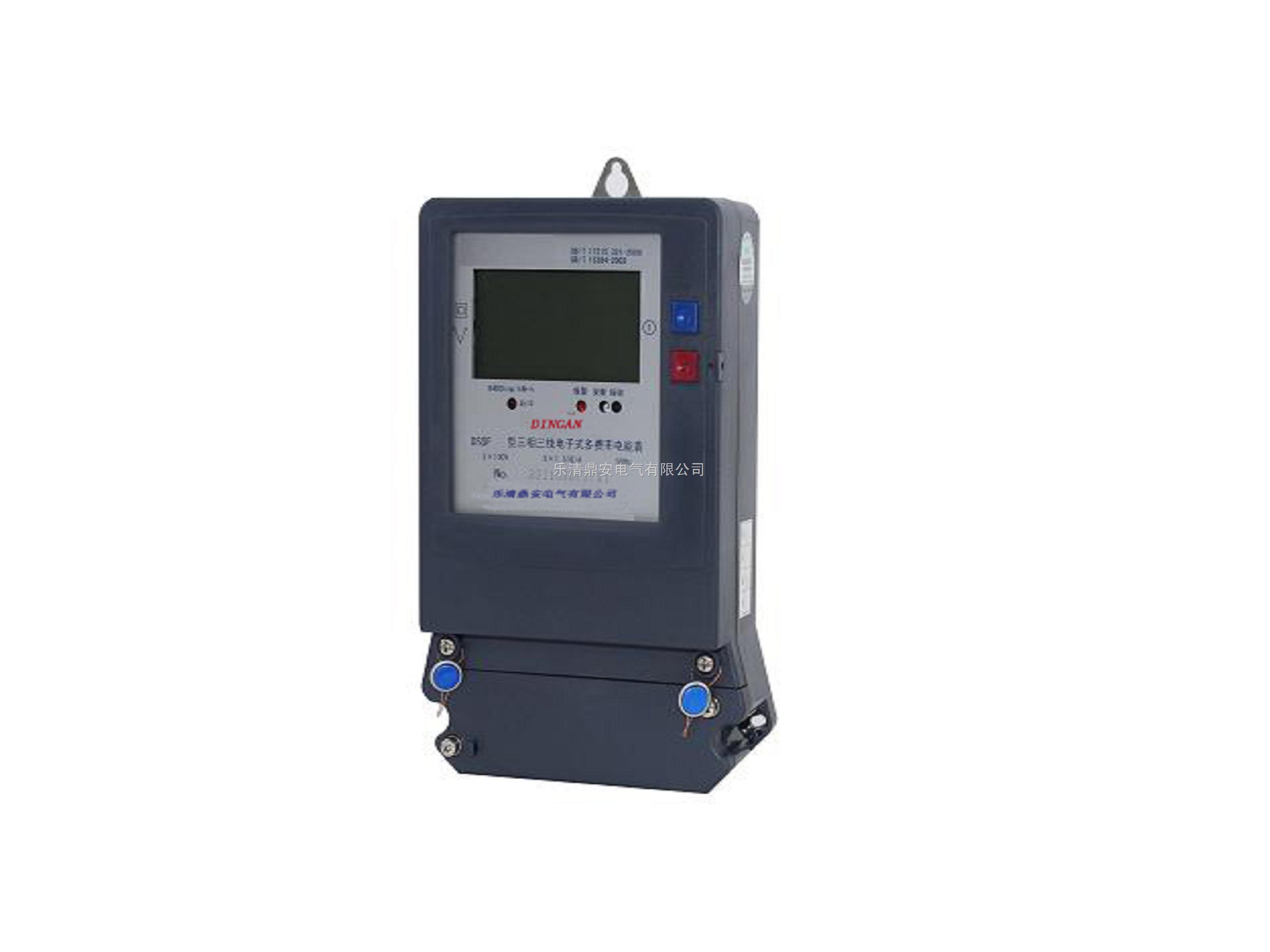 预付费电能表,磁卡表,单相电子式电能表