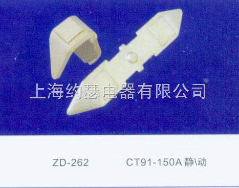 CT91-150A动/静触头