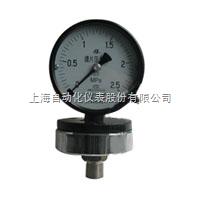上海自动化仪表四厂YPF-100A膜片压力表