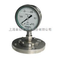 上海自动化仪表四厂Y-100BF/Z/MF(B)/316全不锈钢隔膜压力表